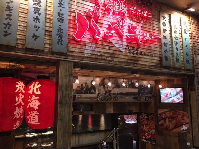 「銭函バーベキュー」は最寄りの新橋駅から徒歩1分。 座席数は145席!! 営業時間は、15:00~04:00 です。